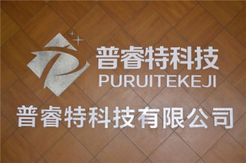 Foshan Puruite Technology Co., Ltd.