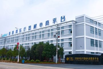 GUANGDONG ALL IN ONE MEDICAL SUPPLIES CO., LTD.