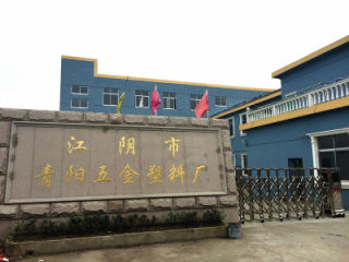 Jiangyin City Cheongyang Hardware Plastic Co., Ltd.