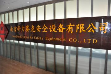 Nanjing KELISAIKE Safety Equipment Co., Ltd.