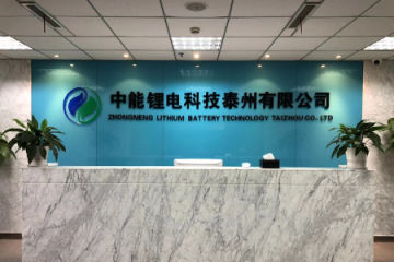 ZHONGNENG LITHIUM BATTERY TECHNOLOGY TAIZHOU CO., LTD.