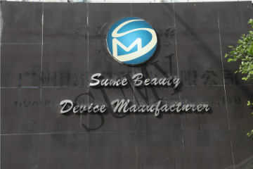 Guangzhou Sume Beauty Technology Co., Ltd.