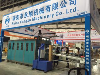 Ruian Yongxu Machinery Co., Ltd.