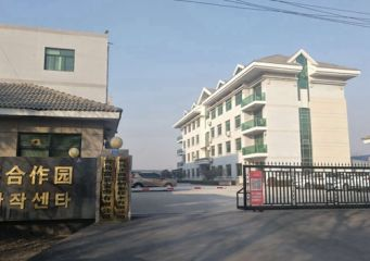 Qingdao Sanliu Medical Technology Co., Ltd.