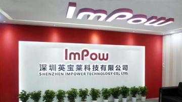 Shenzhen Impower Technology Co., Ltd.
