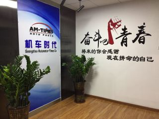 Guangzhou Automotor-Times Co., Ltd.