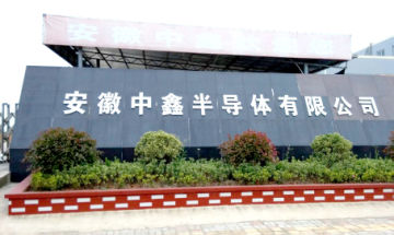 Anhui Zhongxin Semiconductor Co., Ltd.