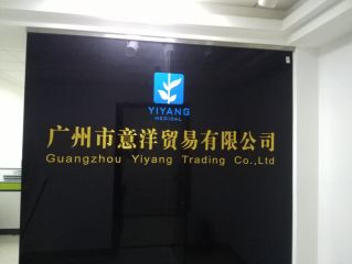Guangzhou Yiyang Trading Co., Ltd.