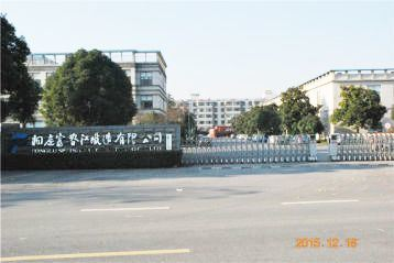 Tong Lu Spring River Knitting Group Co., Ltd.