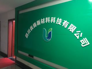 Sichuan Youzhu New Material Science & Technology Co., Ltd.
