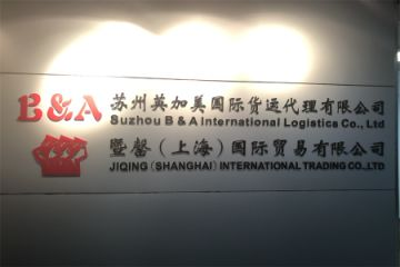 Suzhou B&A International Logistic Co., Limited