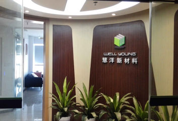 Zhangjiagang Well Young Material Co., Ltd.