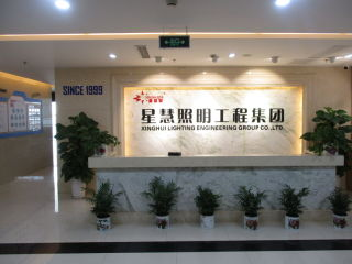 Xinghui Lighting Engineering Group Co., Ltd.