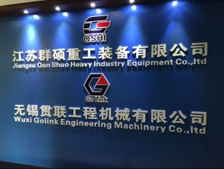 Jiangsu Qunshuo Heavy Industry Equipment Co., Ltd.