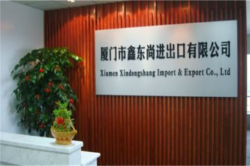 Xiamen Xindongshang Import & Export Co., Ltd.
