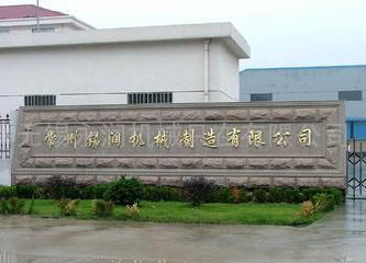Changzhou Xirun Machinery Manufacturing Co., Ltd.