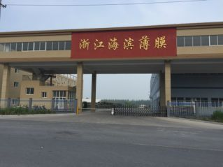 ZHEJIANG HAIBIN FILM TECHNOLOGY CO., LTD.