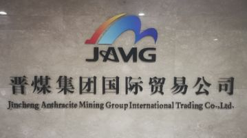 Shanxi Jincheng Anthracite Mining Group International Trading Co., Ltd.