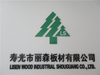 LISEN WOOD INDUSTRIAL SHOUGUANG CO., LTD.
