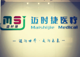 Zhengzhou Maishijie Medical Instrument Co., Ltd.