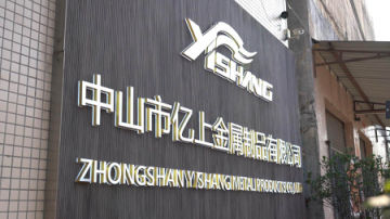 Zhongshan Yishang Metal Manufacturing Co., Ltd.