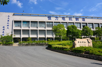 Hangzhou New Hengli Electric Machine MFG. Co., Ltd.