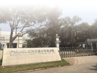Guangdong Fenghua ZhuoLi Technology Co., Ltd.
