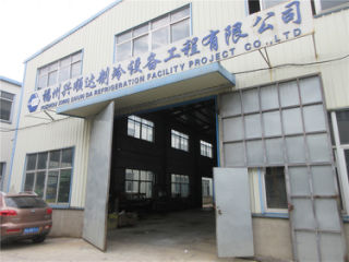 Fuzhou Xing Shun Da Refrigeration Facility Project Co., Ltd.