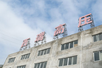 Zhejiang Xirui High-Voltage Electric Co., Ltd.