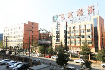 Zhejiang Feiyou Kangti Facilities Co., Ltd.