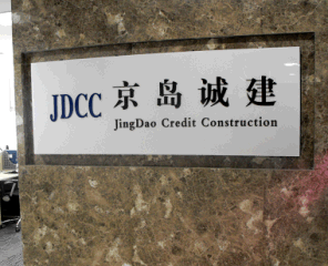 Qingdao Jingdao Credit Construction Steel Structure Co., Ltd.