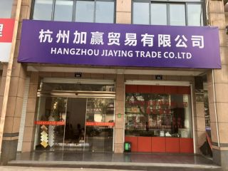 Hangzhou Jiaying Trade Co., Ltd.