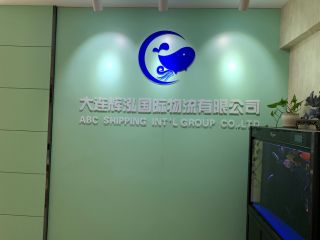 ABC SHIPPING INT'L GROUP CO., LTD.