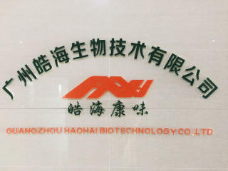 Guangzhou Haohai Biotechnology Co., Ltd.