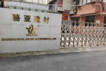Shanghai Royal Imp&Exp Co., Ltd.