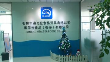 HAIZHISHI FOOD TRADING CO., LTD. SHISHI CITY