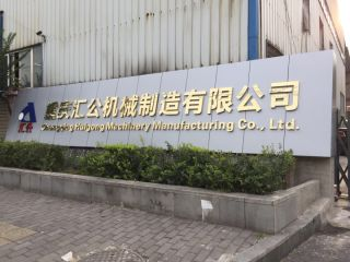 Chongqing Huigong Machinery Manufacturing Co., Ltd.