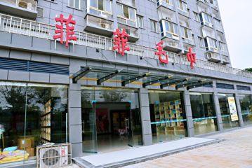 CHANGSHA FEIFEI TEXTILE LTD.