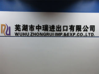 Wuhu Zhongrui Imp. & Exp. Co., Ltd.