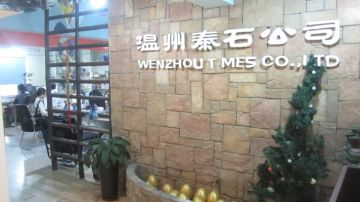 WENZHOU TIMES ARTS&CRAFTS CO., LTD.