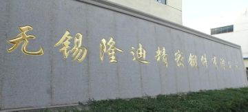 Wuxi Longdi Precised Forgings Co., Ltd.