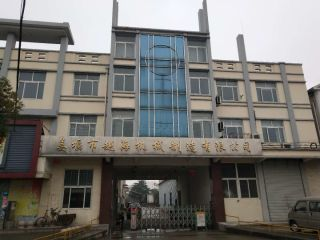 Taizhou Yuehai Manufacturing Co., Ltd.