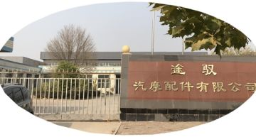 HEBEI TOYU AUTO PARTS CO., LTD.