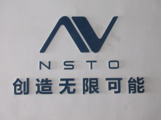 NINGBO NSTO BUILDING MATERIAL CO., LTD.