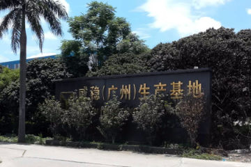 Guangzhou Huiyun Science and Technology Co., Ltd.