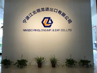 Ningbo Jiangbei Ringlong Import & Export Co., Ltd.