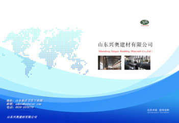 Shandong Xingao Building Materials Co., Ltd.