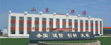 SHANDONG BOXING HUAYE INDUSTRY AND TRADE CO., LTD.