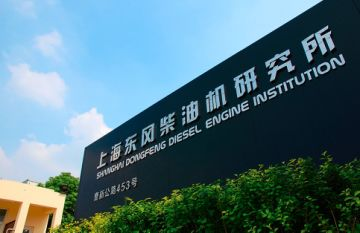 Shanghai Dongfeng Diesel Engine Institution