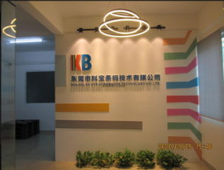 Dongguan Kebao Barcode Technology Co., Ltd.